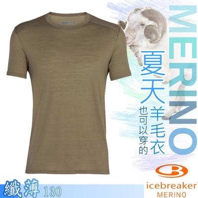 Icebreaker 男款 美麗諾羊毛 Amplify COOL-LITE 排汗短袖上衣.透氣圓領衫T恤.排汗衣_燧石褐
