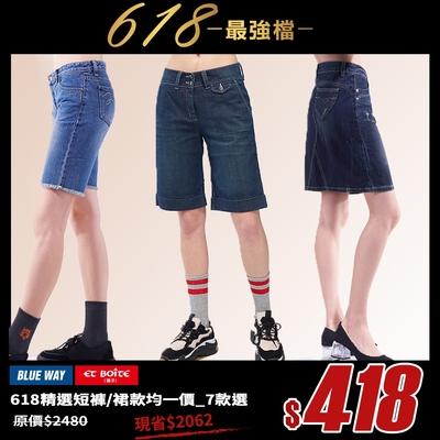 [時時樂限定]ETBOITE 箱子 BLUE WAY 618精選短褲/裙款均一價_7款選