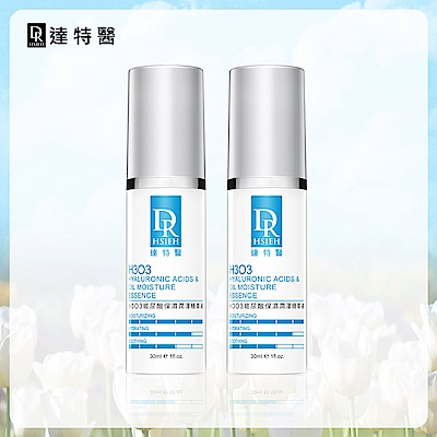 Dr.Hsieh H3O3玻尿酸保濕潤澤精華液30ml 2入組