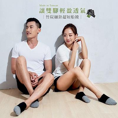 GIAT台灣製竹炭細針超短船型襪(男女適用)