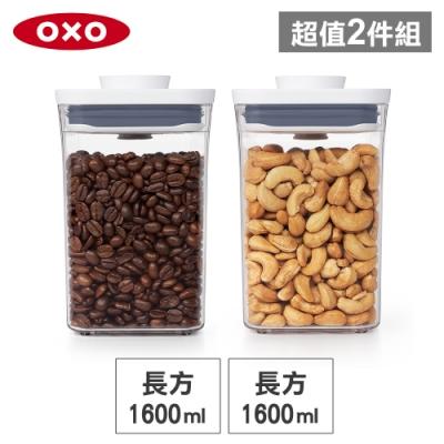 美國OXO POP 長方按壓保鮮盒1.6L(2入)