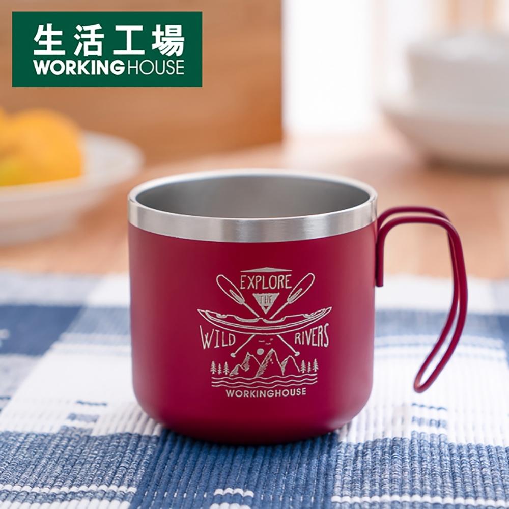 【週年慶↗全館8折起-生活工場】冒險生活不銹鋼馬克杯紅