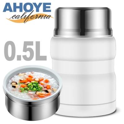 Ahoye 304不鏽鋼真空食物燜燒罐 500mL(快)