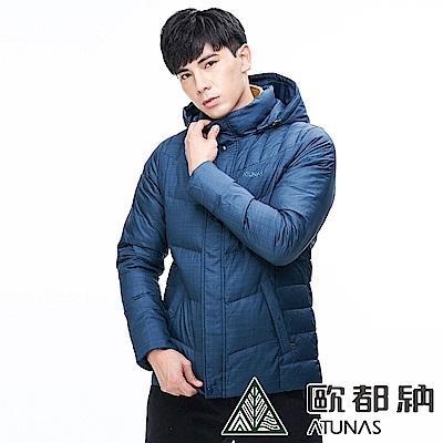 【ATUNAS 歐都納】男款透氣快乾防潑水羽絨保暖外套A-G1740M藍