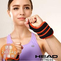 HEAD 手腕加重器/砂袋(2入裝)-2x0.5kg