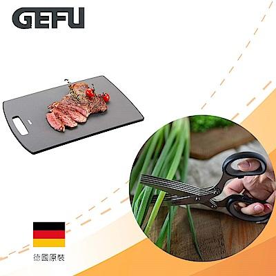 Gefu 大型砧板 + Gefu 青蔥香草剪刀