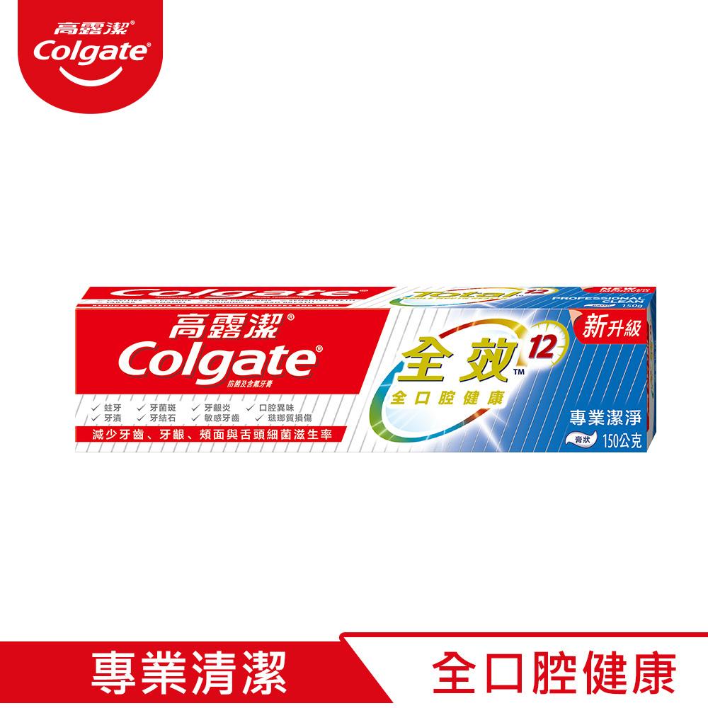 高露潔 全效 - 專業潔淨(膏狀)牙膏150g