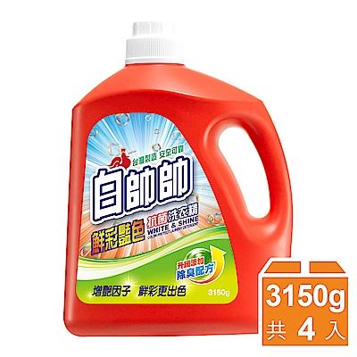 白帥帥 鮮彩豔色抗菌洗衣精-3150gx4瓶