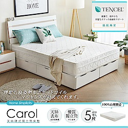 H&D Carol卡蘿天絲硬式5尺雙人獨立筒床墊