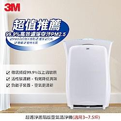 3M 3-7坪 超濾淨型 進階版空氣清淨機 CHIMSPD-01UCRC-
