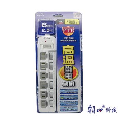 【BWW嚴選】朝日科技 PTP-276-25 2P高溫斷電7開6插8.3尺延長線 1入