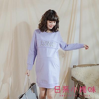 日系小媽咪孕婦裝-正韓哺乳衣 隨性LOVELY英文字貼布側開洋裝