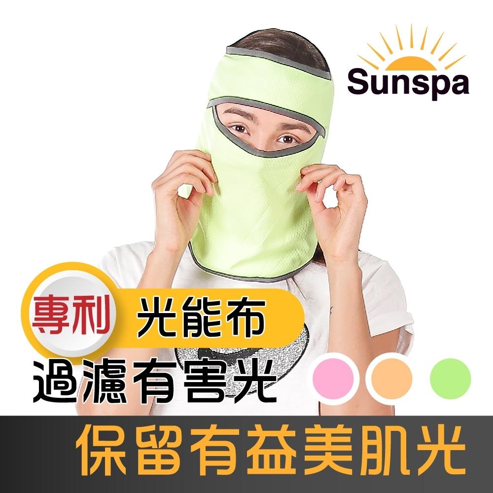【SUN SPA】真 專利光能布 UPF50+ 遮陽防曬 濾光頭套面罩(光療口罩 輕薄透氣 抗UV防紫外線涼感)