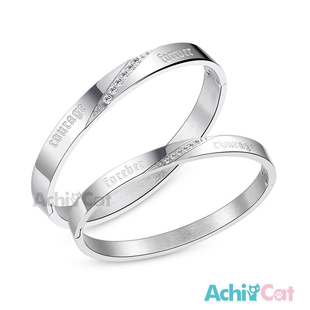 AchiCat 白鋼情侶手環 真愛無敵