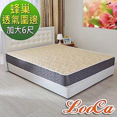 LooCa 加大6尺-蜂巢透氣圍邊獨立筒床墊