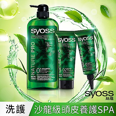 syoss 絲蘊 植萃頭皮養護洗護3件組(洗髮乳x1+護理膜x1+頭皮精華x1)