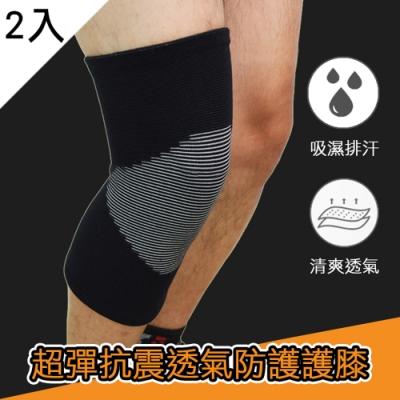 超彈抗震透氣防護護膝(2入)