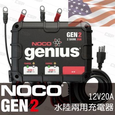 【NOCO Genius】GEN2水陸兩用電瓶充電器12V20A/雙輸出12V10A充電