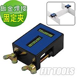 良匠工具 板金/鈑金焊接前置水平直角固定夾(4入) 每個皆含2方向氣泡水平儀