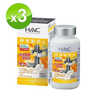 HAC 檸檬酸鈣錠(120錠;3瓶組)