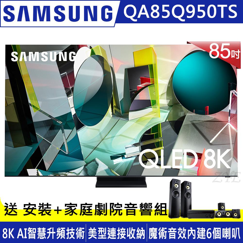 【客訂商品】SAMSUNG三星 85吋 8K QLED量子連網液晶電視 QA85Q950TSWXZW