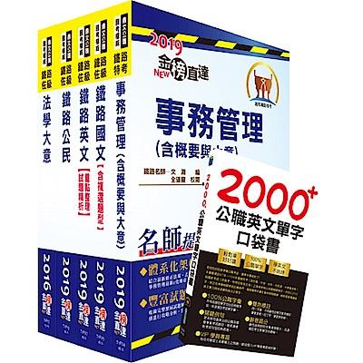 108年【最新版本】鐵路特考佐級(事務管理)套書(贈英文單字書、題庫網帳號、雲端課程)