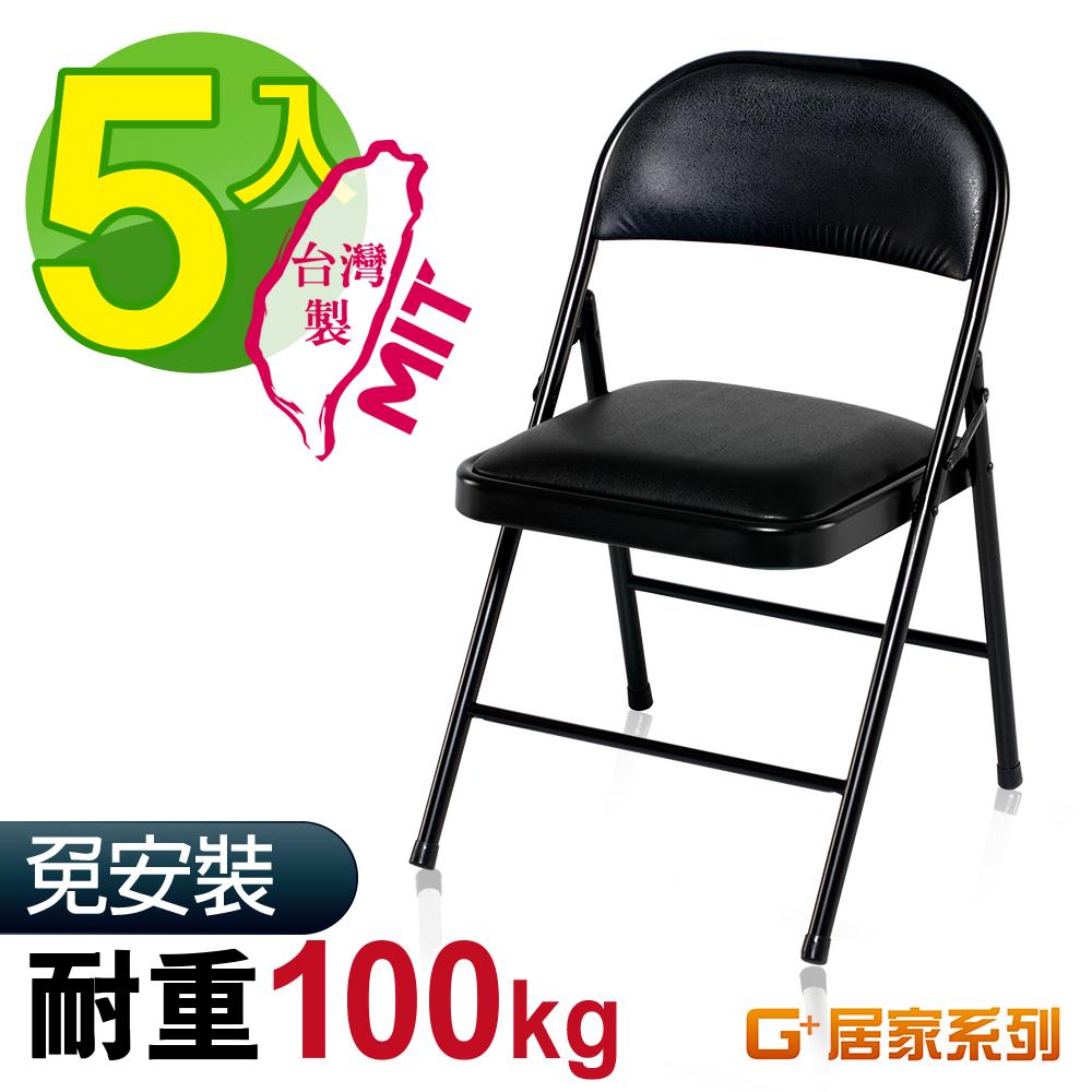 G+居家 MIT 皮質鐵合椅-黑皮 5入組 (折疊椅/餐椅/會議椅/外出露營)