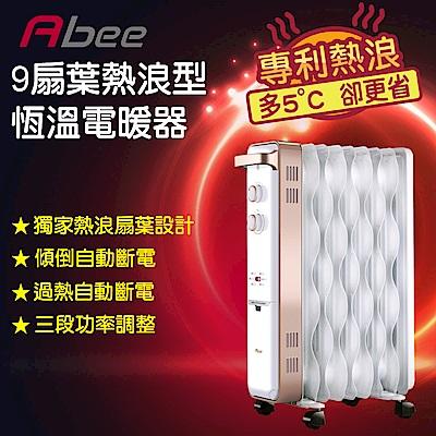 快譯通Abee9扇葉熱浪型恆溫電暖器POL-0901(珍珠白)