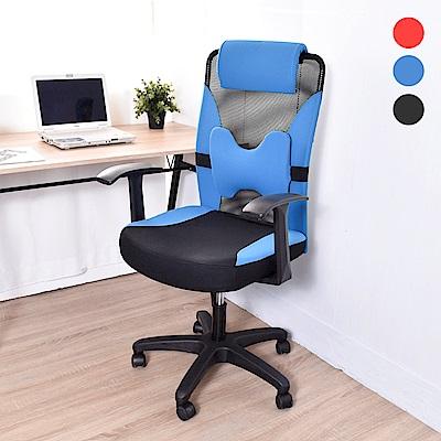 【凱堡】Toyz高級透氣辦公椅/電腦椅 (附H狗骨頭護腰墊)
