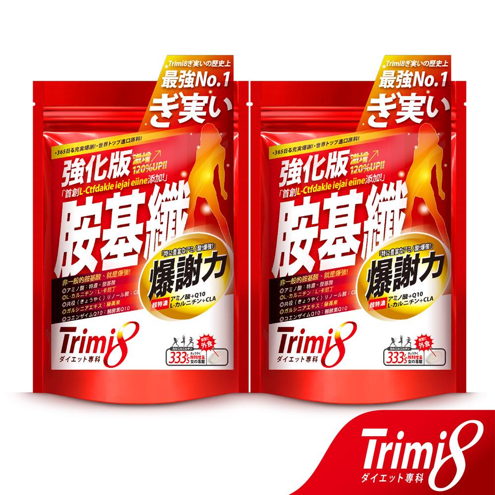 Trimi8 強化版胺基纖2入組(共666粒)