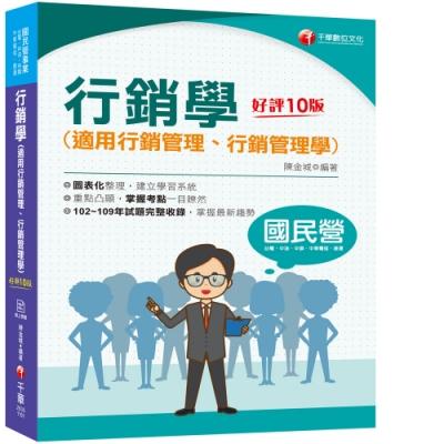 2021行銷學(適用行銷管理、行銷管理學):102~109年試題完整收錄〔十版〕(國民營事業 台電、中油、中鋼、中華電信、捷運)
