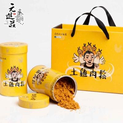 元進莊‧台灣G霸-土雞肉鬆(160g/罐,共兩罐)