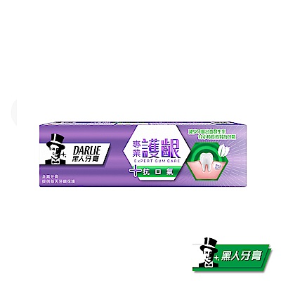 (即期品)【黑人】專業護齦 - 抗口氣牙膏120g(效期2020/8/5)