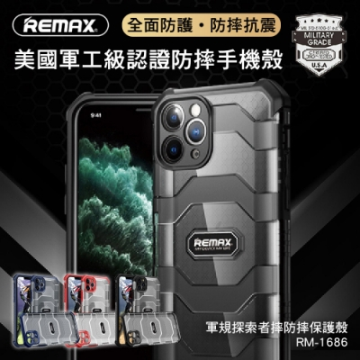 【REMAX】iPhone12/iPhone12 Pro 6.1吋 軍規探索者防摔保護殼/手機殼 RM-1686