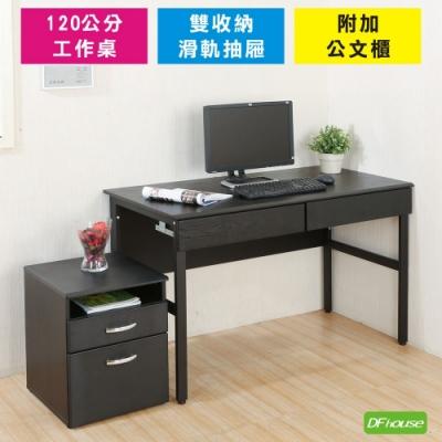 DFhouse頂楓120公分電腦辦公桌+2抽屜+活動櫃-黑橡色 120*60*76