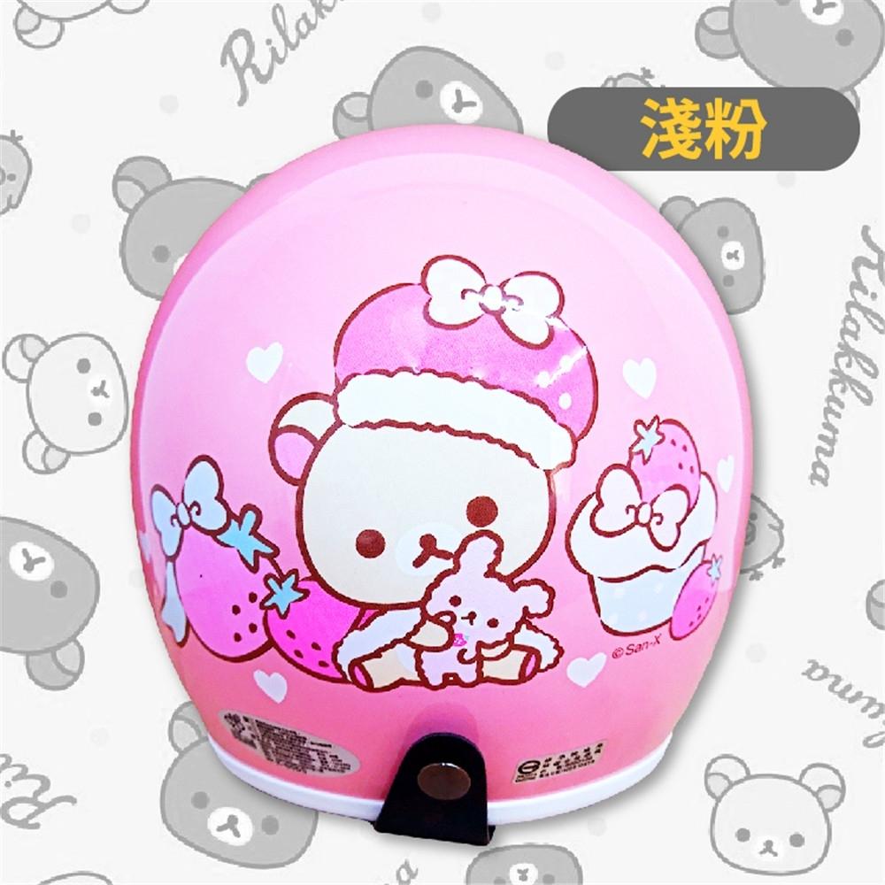 【淺粉色】拉拉熊 08 派對(M號) 安全帽|gogoro|抗UV鏡片|經典授權彩繪|3/4罩 半罩|復古帽|三麗鷗|K1|FB分享送長鏡片