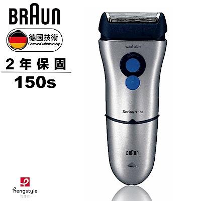 德國百靈精準水洗式電鬍刀-150s-1-快速到貨