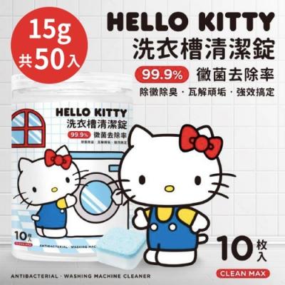 Hello Kitty 洗衣槽清潔錠 15gx10入/盒 (共5盒)