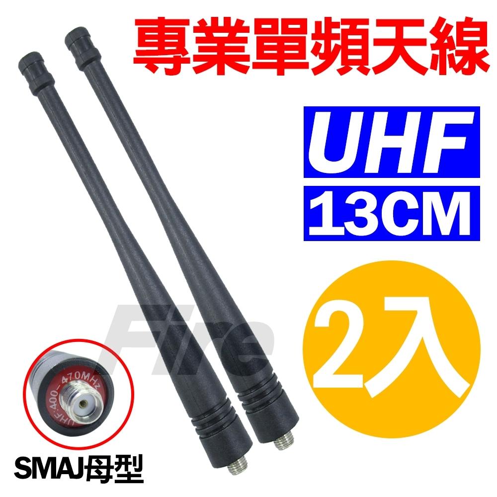 專業單頻天線 SMAJ 母頭 無線電對講機 UHF 2入組