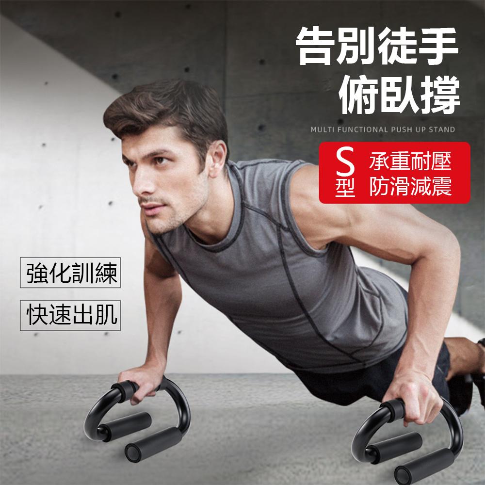 OOJD S型俯臥撐支架 男士胸肌腹肌訓練器材 伏地挺支架 健身家用鍛煉輔助器 一組入