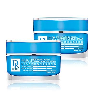 Dr.Hsieh H3V3玻尿酸保濕潤澤乳霜30ml 2入組