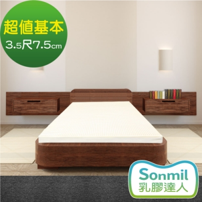 【sonmil乳膠床墊】單人加大3.5尺 7.5cm乳膠床墊 人氣商品基本型