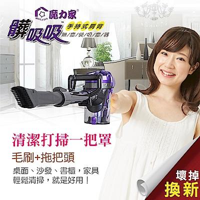 【魔力家】髒吸吸 手持式肩背除螨吸塵器-有線插電款