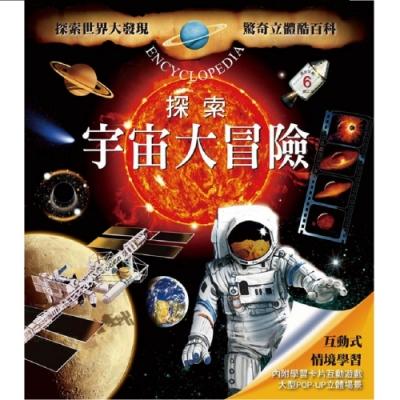 閣林文創 驚奇立體酷百科-探索宇宙大冒險