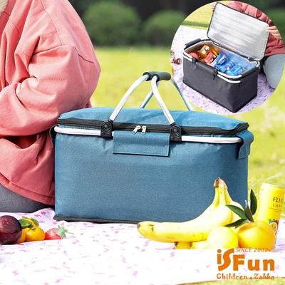iSFun 鋁合金手提 大容量摺疊保冷保溫便當包 大號藍色