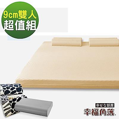 幸福角落 日本大和防蹣抗菌布套9cm波浪竹炭釋壓記憶床墊超值組-雙人5尺