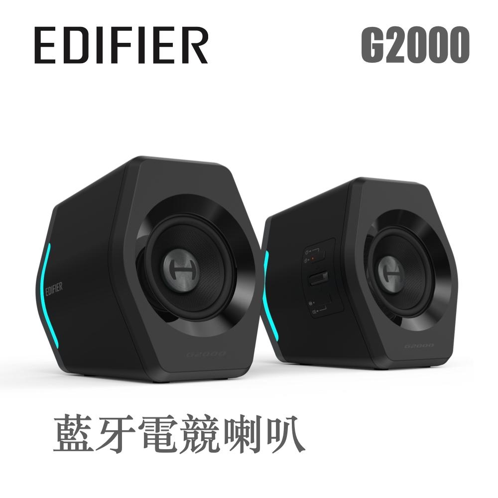 Edifier  G2000 電腦多媒體桌上型音響 手機低音炮 遊戲/電影/音樂多種音效模式