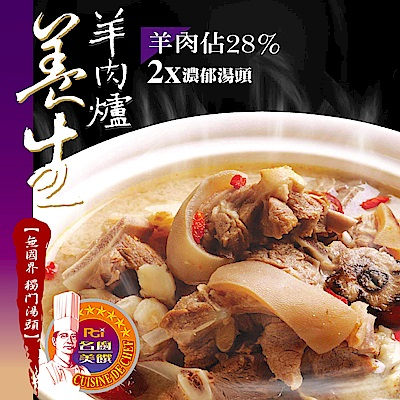 任選名廚美饌 養身羊肉爐(1000g)