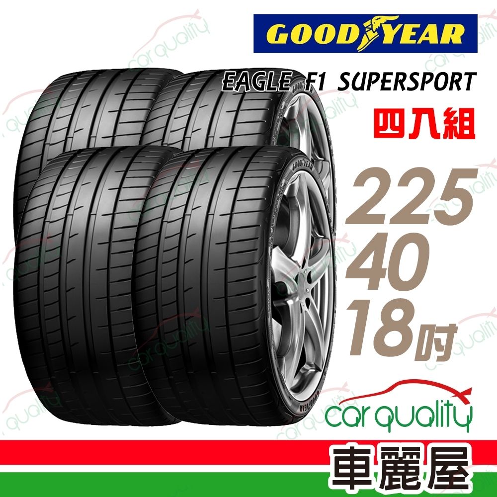 【固特異】EAGLE F1 SUPERSPORT F1SS 濕地操控輪胎_四入組_225/40/18