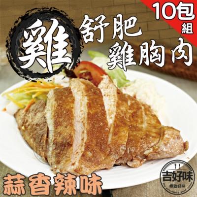 【吉好味】舒肥雞胸肉同口味10包組(約180g/包)